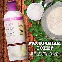 Visible Difference White Toner Milk [FarmStay] Молочный тонер Объем: 350 мл