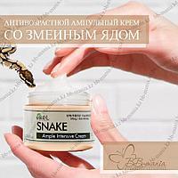 Snake Ample Intensive Cream [Ekel] Антивозрастной ампульный крем со змеиным ядом 100 гр