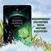 Seaweed Modeling Mask Synergy Effect [Skinlite]