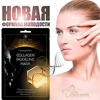 Senergy Effect Collagen Modeling Mask [Skinlite]