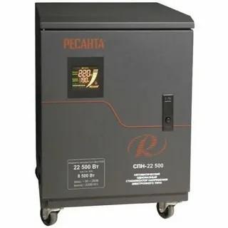 Cтабилизатор пониженного напряжения РЕСАНТА-СПН-22500-22.5 кВт