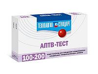 АПТВ-тест (100 опр.)