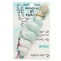 Волосы - тресс для кукол 'Кудри'