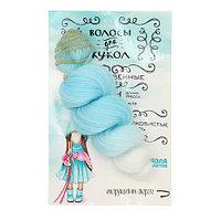 Волосы - тресс для кукол 'Кудри' длина волос 15 см, ширина 100 см