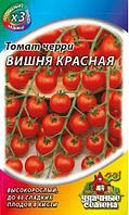 Томат Черри Вишня красная, (0,1 г.)