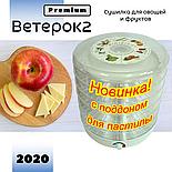 Сушилка для овощей и фруктов Ветерок2 доставка, фото 3