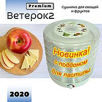 Сушилка для овощей и фруктов Ветерок2 Premium Бесплатная доставка Казахстан