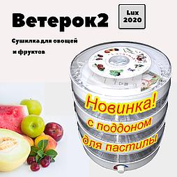 Сушилка для овощей и фруктов Ветерок2 Lux 2020  Бесплатная доставка Казахстан
