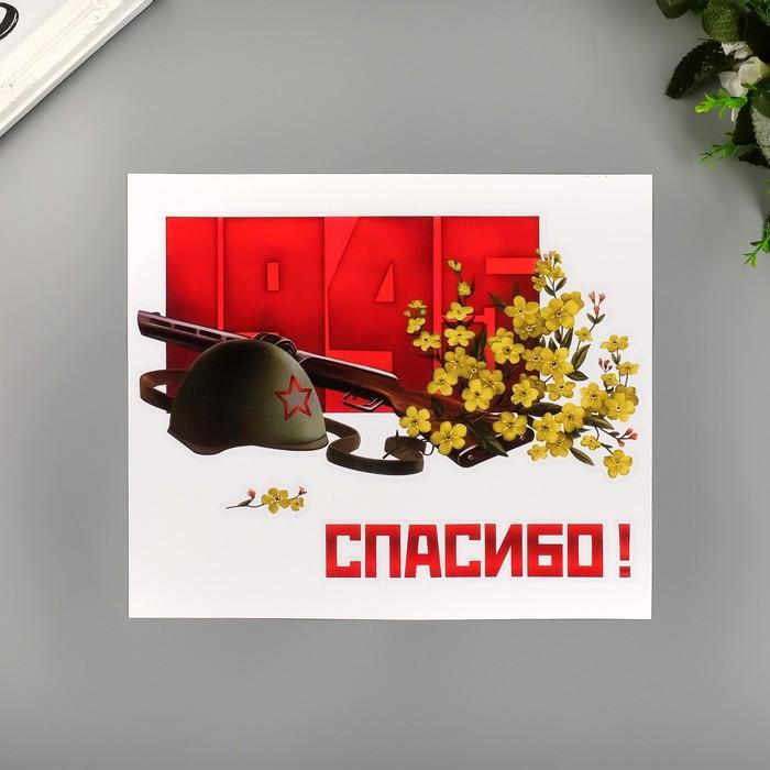 """Декоративная наклейка """"9 мая. Спасибо"""" 25х30 см"""