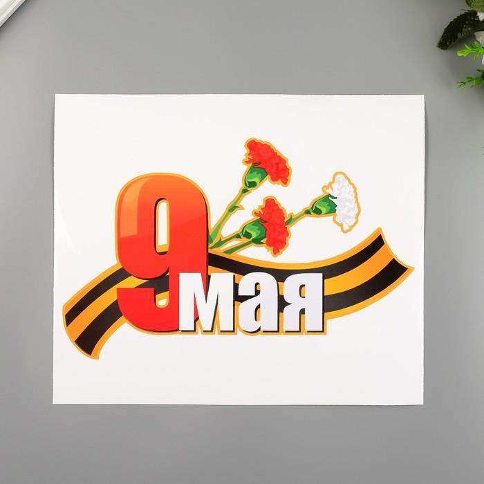 "Декоративная наклейка ""9 Мая"" 25х30 см"