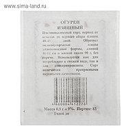 """Семена Огурец """"Изящный"""" пчелоопыляемый, б/п, 0,5 гр."""