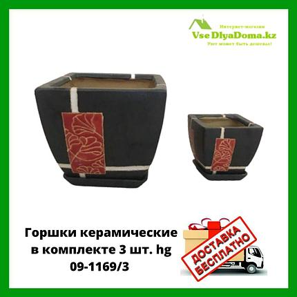 Горшки керамические в комплекте 3 шт. hg 09-1169/3, фото 2