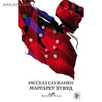 Рассказ Служанки. Этвуд М. 352 стр