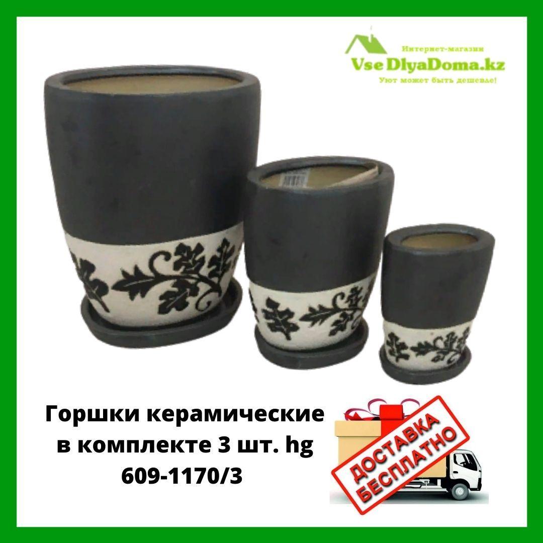 Горшки керамические в комплекте 3 шт. hg 609-1170/3