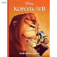 Графический роман «Король Лев», 64 стр.