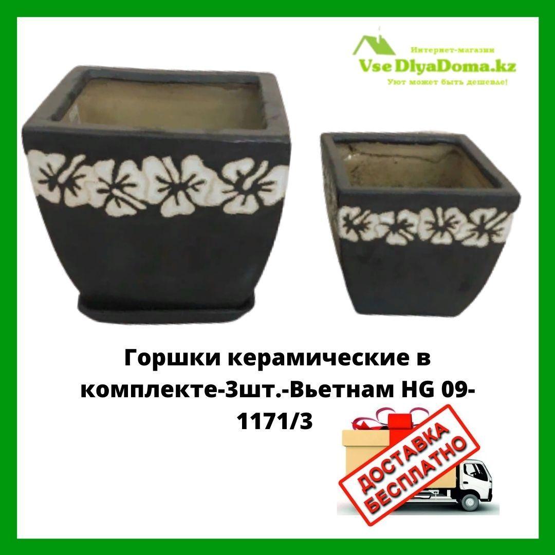 Горшки керамические в комплекте 3 шт.-Вьетнам HG 09-1171/3