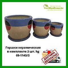 Горшки керамические в комплекте 3 шт.-hg 09-1143/3