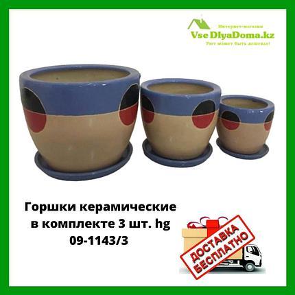 Горшки керамические в комплекте 3 шт.-hg 09-1143/3, фото 2