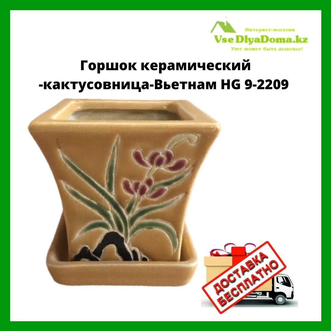 Горшок керамический -кактусовница-Вьетнам HG 9-2209