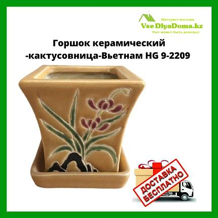 Горшок керамический -кактусовница-Вьетнам HG 9-2209, фото 2