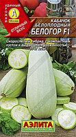 Кабачок белоплодный Белогор F1, (1 г.)
