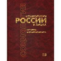 Социология России в лицах история и современность. Энциклопедическое издание