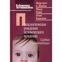 Психологическое рождение человеческого младенца Симбиоз и индивидуация. Малер М.С., Пайн Ф.
