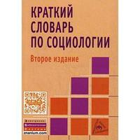 Краткий словарь по социологии. 2-e изд. Павленок П.Д.