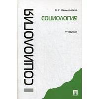 Социология Учебник. Немировский В.Г.