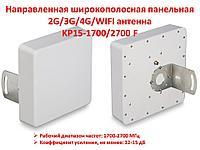 Направленная широкополосная панельная 2G/3G/4G/WIFI антенна, KP15-1700/2700 F