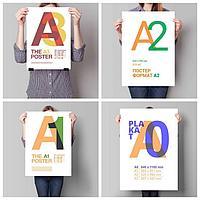 Печать А2, А1, А0 плакатов
