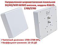 Направленная широкополосная панельная 3G/4G/WIFI MIMO антенна, модель KAA15-1700/2700 F