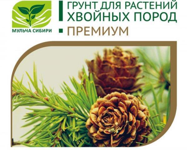Грунт для хвойных растений PREMIUM.20л.