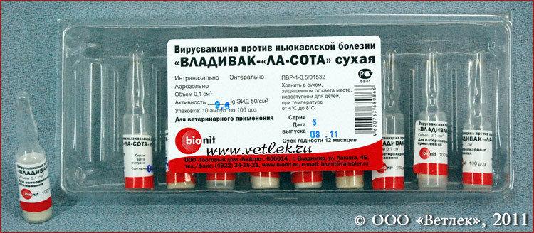 Вирусвакцина сухая против Ньюкаслской болезни Владивак Ла-Сота живая сухая 100доз/амп, фото 2