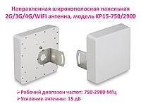 Направленная широкополосная панельная 2G/3G/4G/WIFI антенна, модель KP15-750/2900