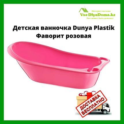 Детская ванночка Dunya Plastik Фаворит розовая, фото 2