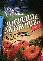 """Органоминеральное удобрение """"Огородник"""" для овощей 2,5кг"""