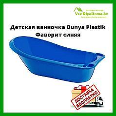 Детская ванночка Dunya Plastik Фаворит синяя