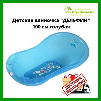 """Детская ванночка """"ДЕЛЬФИН""""  100 см голубая, фото 2"""