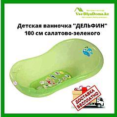 """Детская ванночка """"ДЕЛЬФИН""""  100 см салатово-зеленого"""