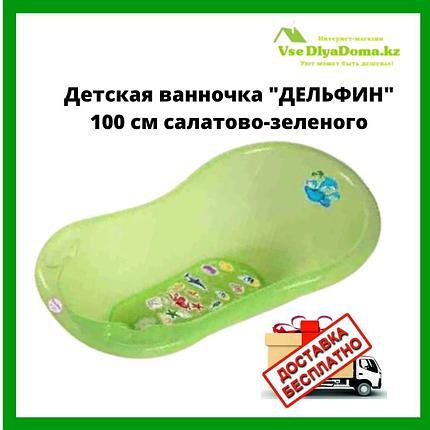 """Детская ванночка """"ДЕЛЬФИН""""  100 см салатово-зеленого, фото 2"""