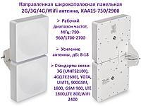 Направленная широкополосная панельная 2G/3G/4G/WiFi антенна, KAA15-750/2900