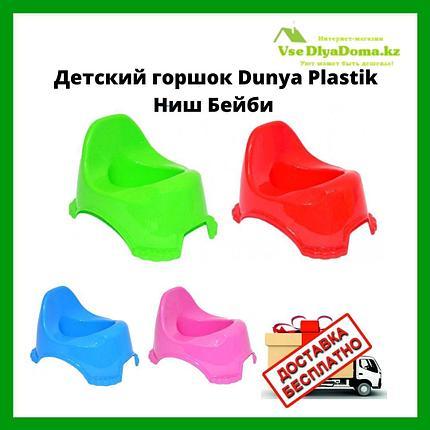 Детский горшок Dunya Plastik Ниш Бейби, фото 2