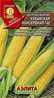 Кукуруза сахарная Кубанская Консервная 148, (7 г.)