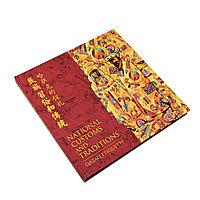 """Книга """"Национальные обычаи и традиции. Казахский этикет"""""""
