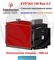 Котел стальной водогрейный Курган 100 Ква 0,1 ЛЖ/Гн