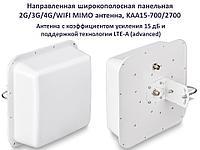 Направленная широкополосная панельная 2G/3G/4G/WIFI MIMO антенна, KAA15-700/2700