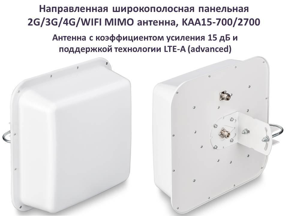 Направленная широкополосная панельная 2G/3G/4G/WIFI MIMO антенна, KAA15-700/2700 - фото 1