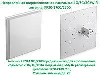 Направленная широкополосная панельная 4G/3G/2G/WIFI антенна, KP20-1700/2700