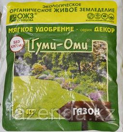 Удобрение Гуми-Оми Газон 1 кг
